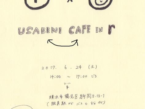 横浜の川沿いのカフェで「カフェうさべに」開催決定!ソロライブも!