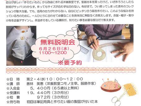 2019年7月より、京都よみうりカルチャールームにて洋裁教室の講座がはじまります