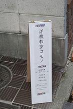 洋裁教室コモノ看板.JPG