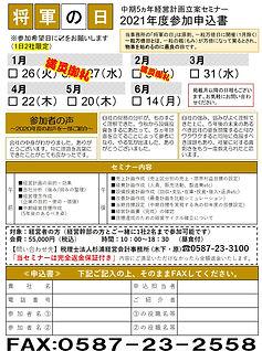 shougun2021-2.jpg