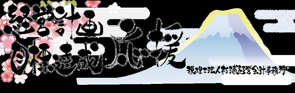 愛知県稲沢市の経営計画作成支援・経営計画目標達成支援