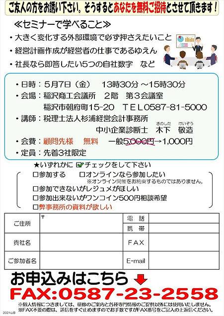 20210507-2_R.jpg