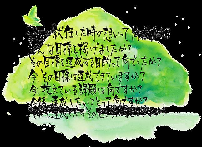 経営計画書作成,稲沢市,一宮市,MAS監査
