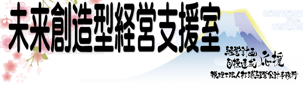 miraikeieisiennsitu-hyousi1.png