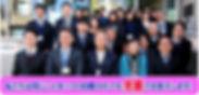 2019shuugou (640x330).jpg