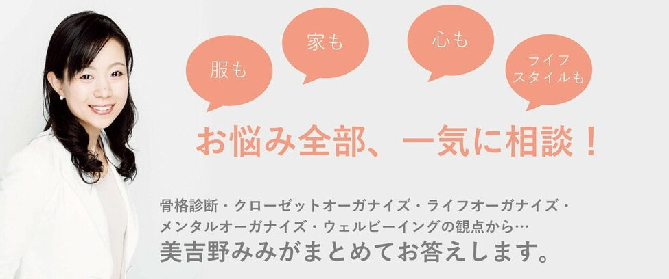 美吉野みみがお答え980-min.jpg