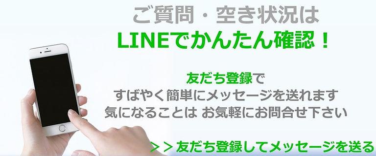 LINEバナー980-min.jpg