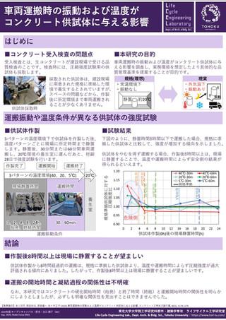 コンクリート受入検査試験体の運搬・温度と強度