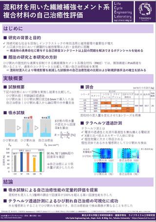 繊維補強コンクリート(FRCC)の自己治癒性状の評価