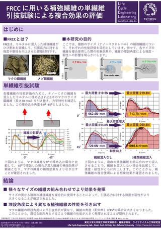 ハイブリッドFRCCの複合効果の評価(単繊維引抜)
