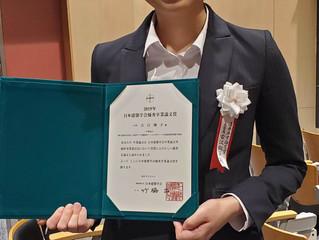 2019年日本建築学会優秀卒業論文賞 受賞