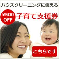 栃木 子育て支援