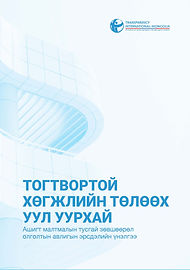M4SD Mongolian cover_Page_01.jpg