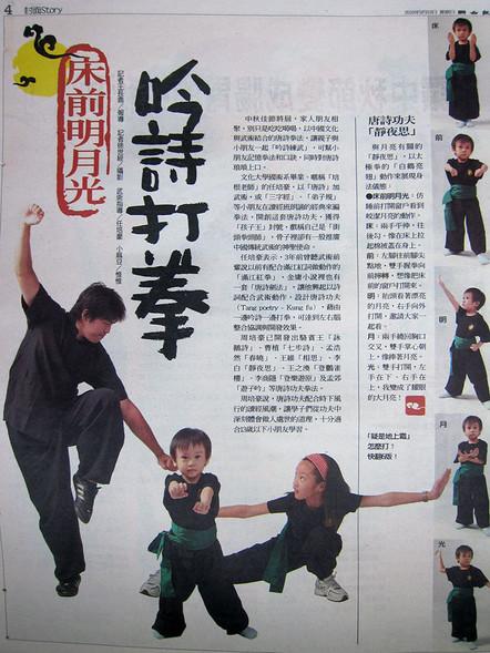 【聯合報】元氣周報 唐詩功夫-兒童武術教學