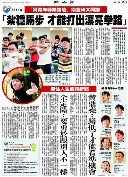 【聯合報】任培豪:紮穩馬步 才能打出漂亮拳路