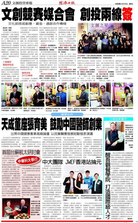 【經濟日報】文創競賽媒合會 創投兩線簽