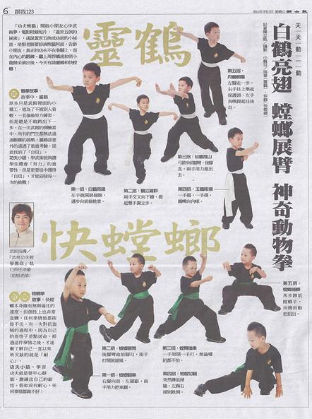 【聯合報】元氣周報 動物拳法-兒童武術教學