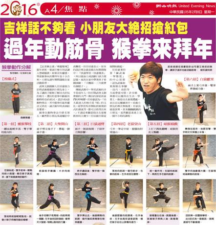 【聯合晚報】過年動筋骨 猴拳來拜年