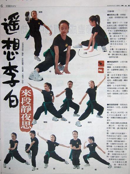 【聯合報】元氣周報 吟詩打拳-兒童武術教學
