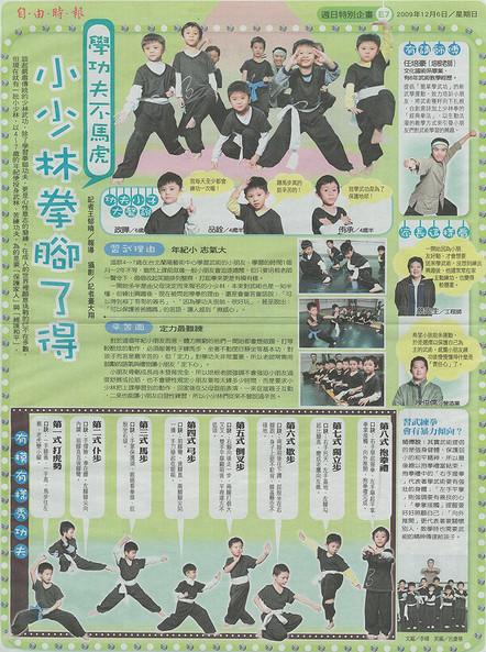 【自由時報】少林功夫-兒童武術教學