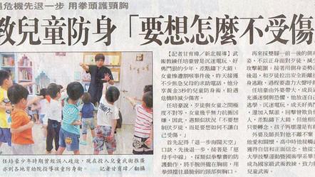 【聯合報】女童割喉案/教兒童防身 要想怎麼不受傷