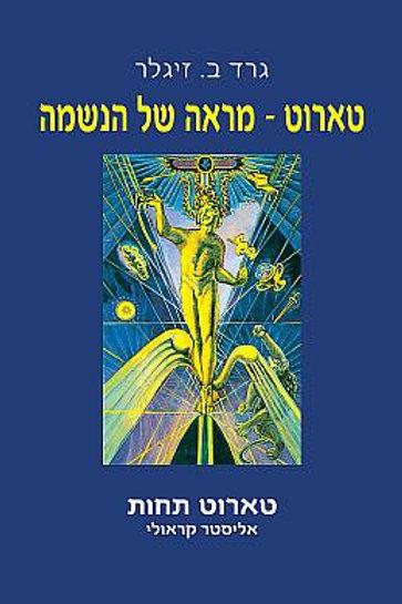 ספר ללימוד טארוט  טארוט - מראה של הנשמה  גרד ב. זיגלר