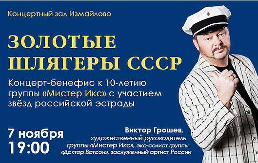 Concert_540x342_Mister_X (1).jpg