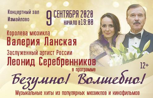 420х270_Ланская_Серебренников_09_09_2020