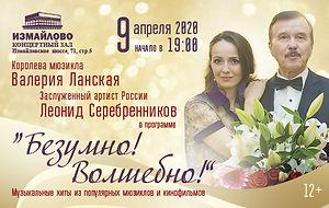 540х342_Ланская_Серебренников_09_04_2020
