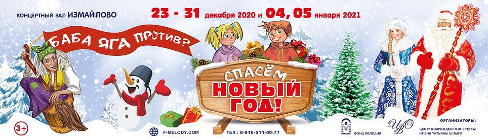 1110x320_ng_2021_izmailovo_conсert.jpg