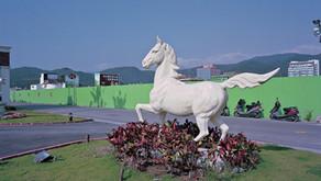 《臺灣公共藝術_地標篇》_國美館典藏