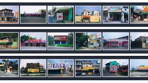2008《台灣百貨店》系列                      Stores
