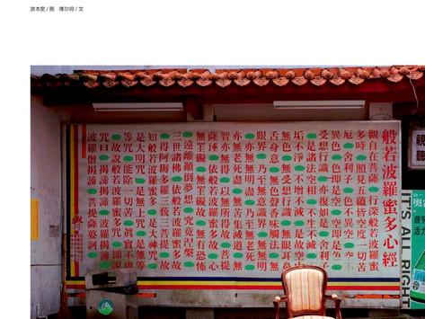 游本宽:台湾美术摄影的推动者>