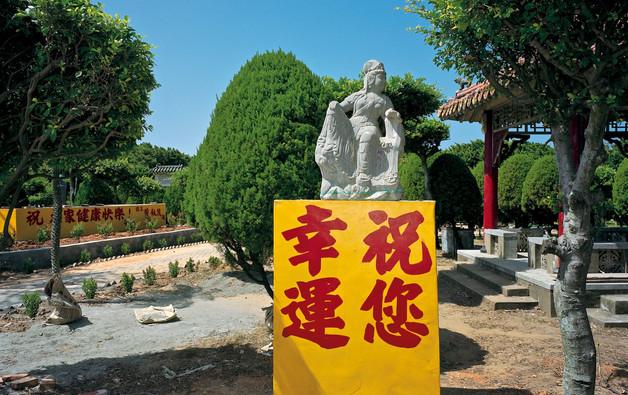 """44_<真假之間>宗教系列之5   苖栗.通霄秋茂園,2001。  20""""×24"""""""