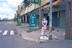 """38_<真假之間>肖像系列之8  苗栗縣.大甲西濱快速公路,1998。  20""""×24"""""""