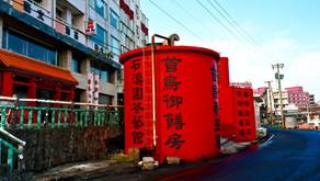 2008 台灣公共藝術─地標篇            Public Art in Taiwan: Landmarks