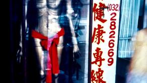 1987《Made in Taiwan》