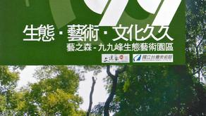 《生態.藝術.文化──九九峰生態藝術園區啟動宣示活動》文建會、國立臺灣美術館   2006