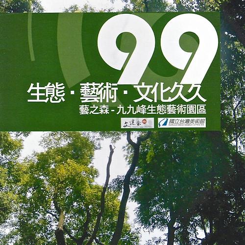 《生態.藝術.文化──九九峰生態藝術園區啟動宣示活動》