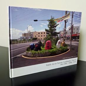《臺灣公共藝術──地標篇》