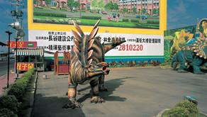 《立異──九0年代台灣美術發展》,臺北市立美術館   2004