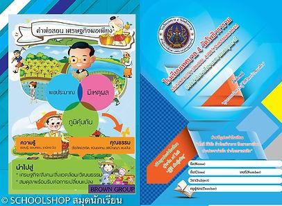 Schoolshop สมุดนักเรียน รร.เทศบาล4วัดโพธ