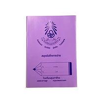 สมุดบันทึกการอ่านschoolshop.jpg