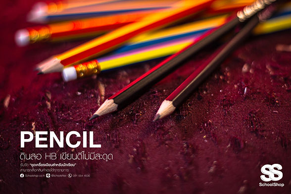 humper# ดินสอ.jpg