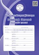 ปพ6 มัธยม รร.ประชาอุทิศ จันทาบอนุสรณ์ นอ