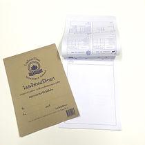 สมุดรายงานปกน้ำตาลหน้า-หลัง(พิมพ์ตรา)sch