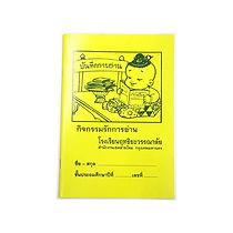สมุดการอ่านschoolshop.jpg