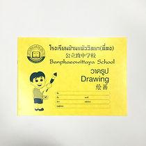 สมุดวาดเขียนเล็กschoolshop.jpg