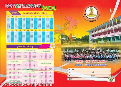 Schoolshop สมุดนักเรียน โรงเรียนวัดเสนีว