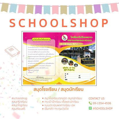 Tem-สมุดนักเรียน-002-โรงเรียนวัดทับกระดา